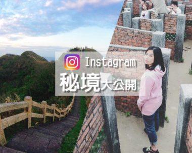 【秘境|旅遊】 北台灣.網美必訪秘境,你也能輕鬆變網美!