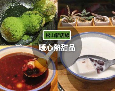 【美食|甜點】松山新店線熱甜品特蒐!五家不容錯過的暖心甜品!