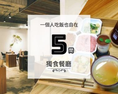 【美食│獨食】一個人吃飯也很舒適自在,5間獨食餐廳推薦!