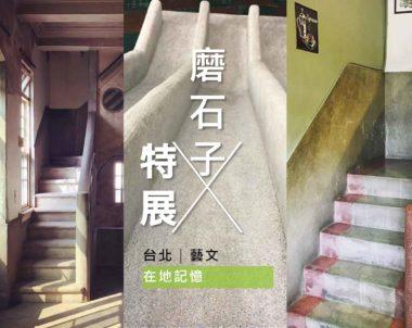 【台北|藝文】在地記憶——台灣磨石子特展