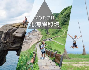 【旅遊│秘境】超美北海岸秘境清單,來一場華麗的藍色冒險吧!
