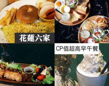 【美食|花蓮】2018花蓮六家必吃早午餐,CP值高得嚇人!