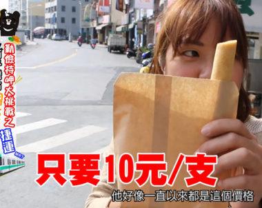 【高捷銅板美食】勤儉持呷大挑戰之高捷銅板美食-西子灣篇 (上)