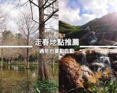 【戊戌走春】全台北中南東走春地點推薦!讓你過年也能動吃動唷!