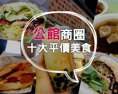 【美食|台北】公館商圈十大必吃平價美食!素食者必朝聖!