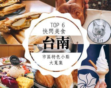 【台南|美食】快閃美食隨手帶著走!台南市區特色小點大~蒐~集~