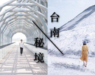 【秘境|台南】去南部避避冬!台南景點大公開,來個溫暖的冬天旅行!